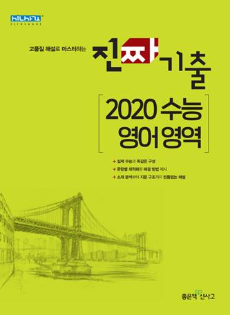 진짜 기출 2020 수능 영어 영역